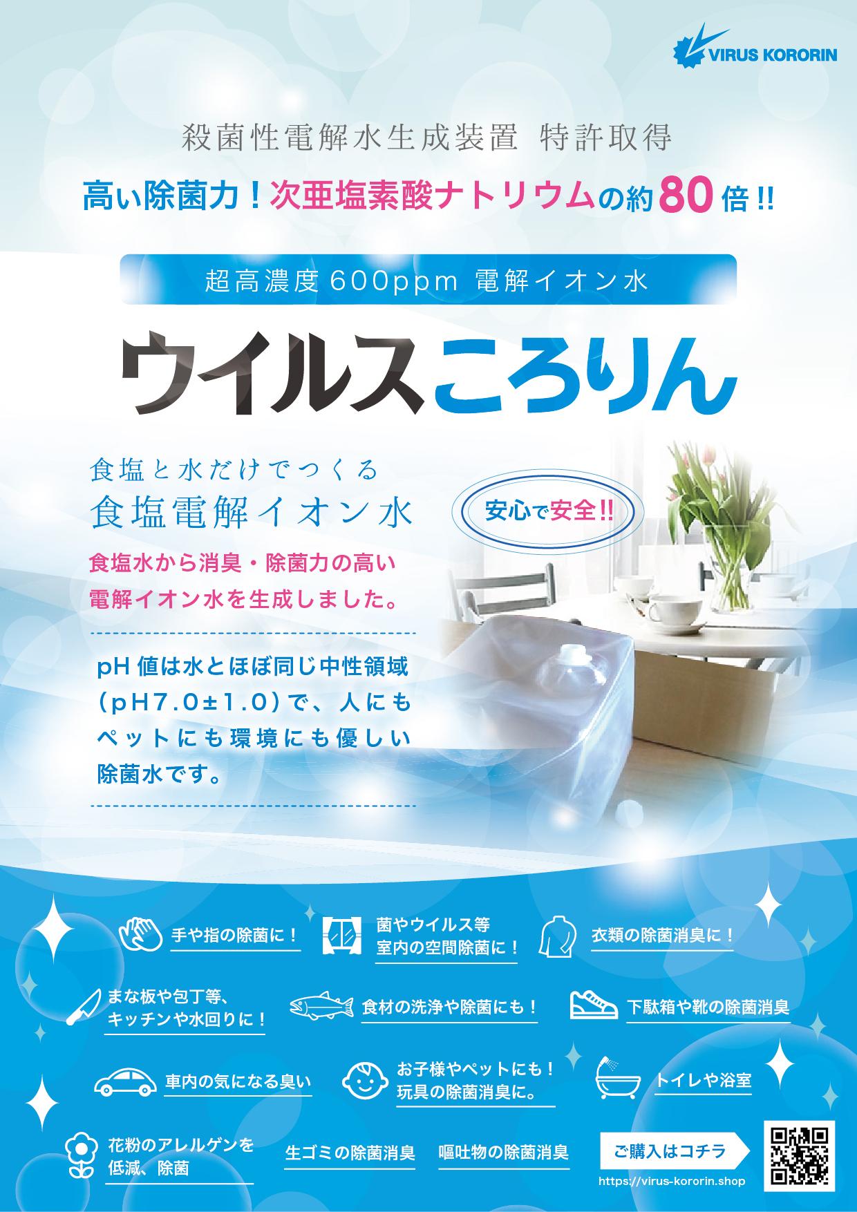 殺菌性電解水生成装置 特許取得 高い除菌力!次亜塩素酸ナトリウムの約80倍!! 超高濃度600ppm 電解イオン水