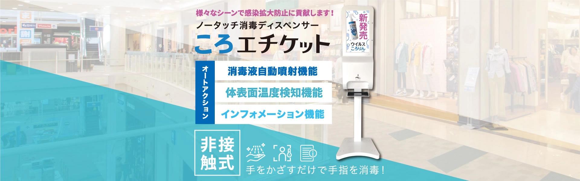 ハンドウォッシュ+体温測定機能内蔵のインフォメーション・デジタルサイネージ ころエチケット