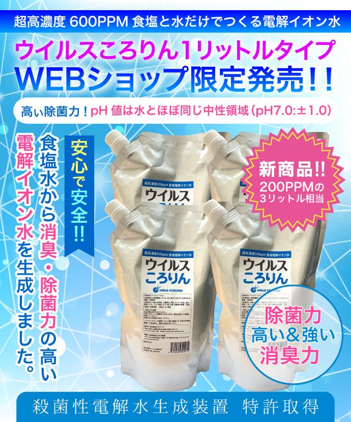 ウイルスころりん1リットルタイプ(4本セット)